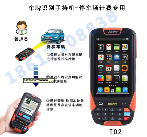 T02车牌识别停车场手持机.png