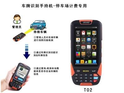停车场手持机|车牌识别手持机|车牌识别计费终端|手持机停车场管理系统