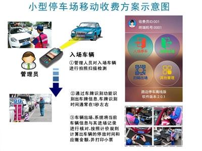 停车场手持机/车牌识别手持机/停车场移动计费终端/手持停车场管理系统