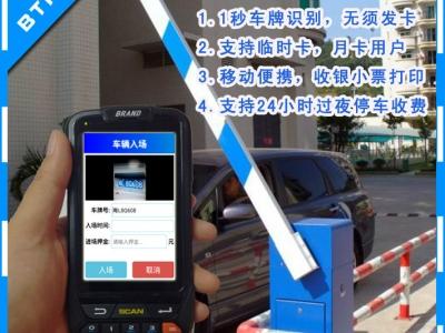小区停车收费手持机/车牌识别手持机/停车场手持管理系统厂家直销