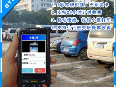 临时停车场收费手持机/手持停车场收费系统/停车场手持POS机