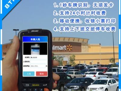 商场停车场手持机/超市停车场收费机/停车场手持机POS机 车牌识别