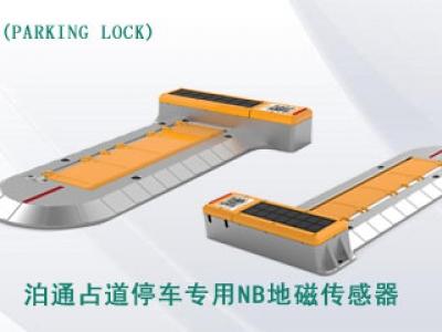 智能平板车位锁