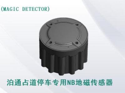 泊通NB-IoT双模地磁车位检测器